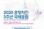 2020 포항지진 3주년 국제포럼 개최