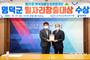 제25회 한국지방자치경영대상 일자리창출대상 수상