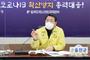 울진군, 코로나19 총력 대응을 위한 방역 조치 연장