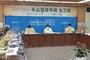 안동시, 2021년 주요업무계획 보고회 개최