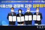 경북도, 한국암웨이 나눔제약과 농식품산업 경쟁력 강화 한다