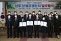 포항시,'죽장면 상사·석계리 선도 산림경영단지'조성 업무협약 체결