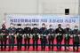 포항시, 복합 문화예술체험 거점 조성공사 기공식 개최