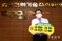 한국전력기술 이배수 사장, '어린이 교통안전 릴레이 챌린지' 동참