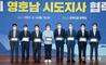 제16회 영호남 시도지사 협력회의, 경북에서 개최